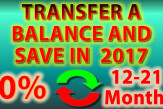 Transfer a Balance in 2017 and Save Big on Interest